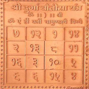 durgachauteesayantra-jyotishshop