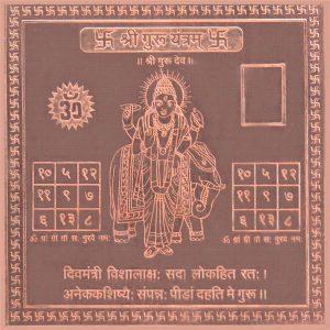 guruyantra-jyotishshop