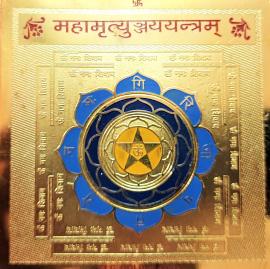mahamrityunjayyantra-jyotishshop