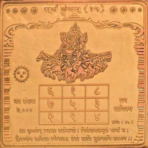 suryayantra-jyotishshop