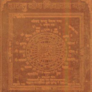 vastudoshnivaranyantra-jyotishshop